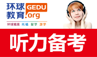 在雅思听力考试中语法的作用