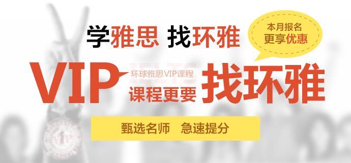 环球雅思VIP课程