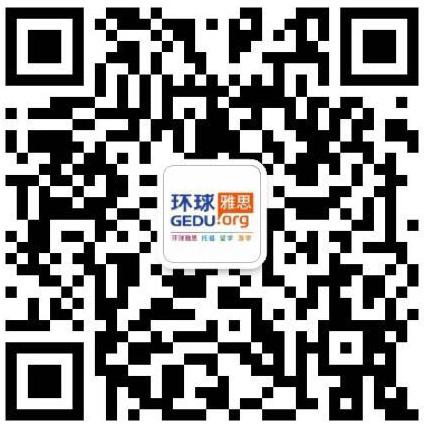 环球教育举办第18届中国雅思年会