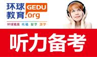 雅思听力培训班训练听力三大基本功