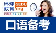环球教育口语班讲解口语考试三大雷区