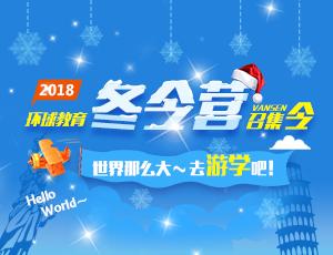2018游学冬令营