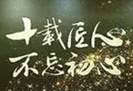 """环球教育在京启动""""名人堂功勋教师颁奖典礼"""""""