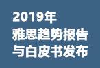 【发布会】2019年雅思势报告与白皮书发布