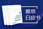 【9.22】雅思趋势报告与雅思白皮书发布会