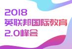 【10.13】2018英联邦国际教育2.0峰会