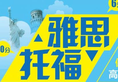 在北京雅思培训机构排名哪家好