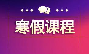 环球教育北京雅思寒假班现已推出,早报早优惠!