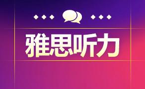 环球教育高分学员:雅思听力备考技巧大放送!