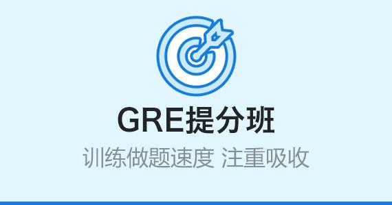 环球教育GRE课程