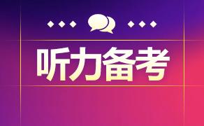 北京环球教育——雅思听力地图题解析!