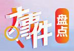环球教育连续四年荣获腾讯教育年度影响力外语教育品牌
