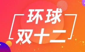 【环球双十二价到】报名最高可减3121元!!!