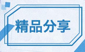 【精品分享】学习英语心得小文~