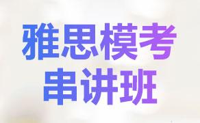 雅思精品模考串讲班  五一班限招6人  欲报从速呦!