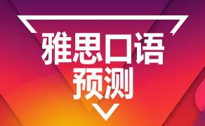 鑫姐2019年5-8月雅思口语预测