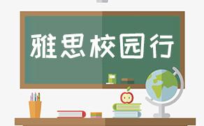 环球教育  雅思校园行巡讲