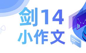 【剑14】剑十四小作文全解析-附例文两篇!