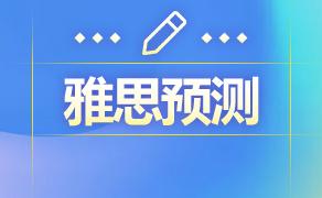 考前预测 | 6月29日雅思口语 写作