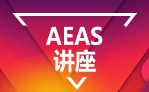 【6月15日】AEAS北京地区家长见面会:教你如何高效备考