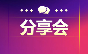 【6月16日】高分学员分享会及颁奖典礼