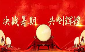 环球教育北京学校——决战暑期 共创辉煌,暑期动员大会
