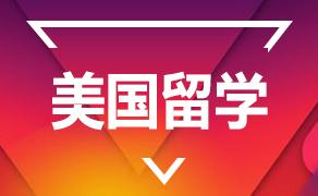 外媒:中国赴美留学生减少 美高校或失去重要财源