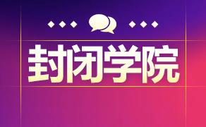 环球教育雅思/托福暑期班火热报名中!