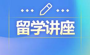 【7月20日 14:00】讲座:世界高校考取计划解析