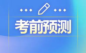 考前预测 | 7月27日雅思口语 写作