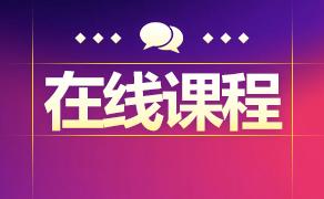 【7.25-8.16】雅思课程 | 2019暑假大咖班第十期开始报名