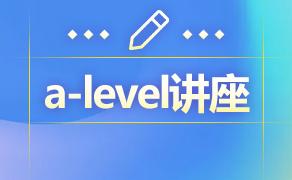 【7月9日 20:00】讲座分享:如何利用暑假做好A-level课程衔接