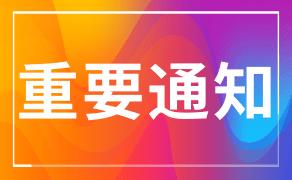 关于取消2020年3月份中国大陆地区雅思考试的通知