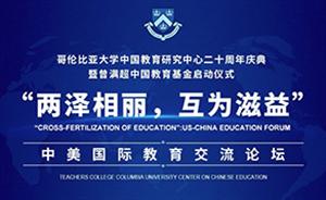 """""""两泽相丽 互相滋益"""",揭秘哥伦比亚大学与中国教育的百年不解之缘"""