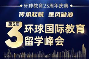 环球教育23周年庆典&第三届环球国际教育留学峰会诚邀您!