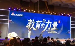 """环球教育荣获新浪2020中国教育盛典""""2020年度品牌实力出国语言培训机构""""奖项"""