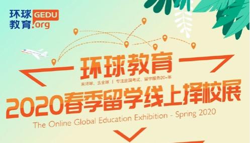 环球教育2020春季线上留学择校展,全国16市联动线上开播啦!