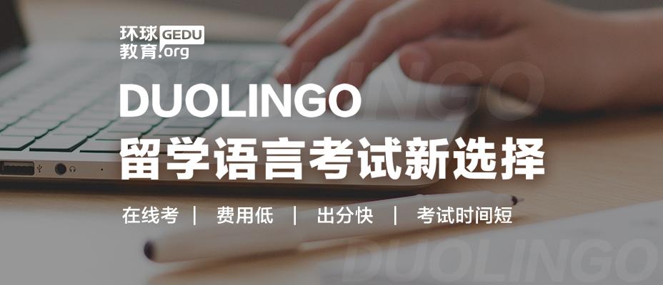多邻国 Duolingo banner