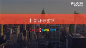 人民日报海外网融媒体大众传播实习营简介