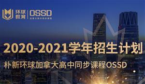 2020-2021学年环球加拿大高中同步课程OSSD招生计划