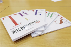 新标准、新教材、新突破——朴新教育《新托福标准教程》正式发布