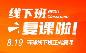 北京环球线下全面复课:雅思、托福、SAT、Alevel、AEAS全线课程最全汇总
