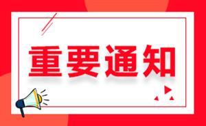 关于取消南昌大学2021年2月雅思考试的通知