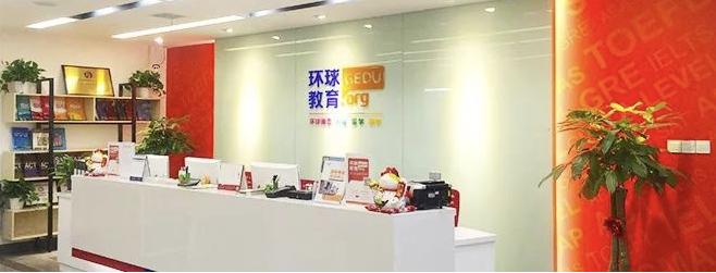 """留学快讯:环球教育荣获雅思官方""""白金级别合作伙伴""""荣誉"""