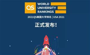 最新消息!2021年美国大学QS排名公布!附前100名大学名单!