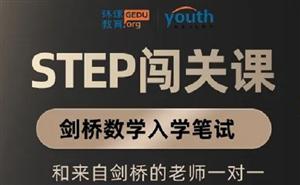 今日为2021年STEP考试报名截止日,抓紧倒计时时间~!
