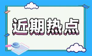 高考临近考前及考场有什么注意事项?附北京高考时间安排