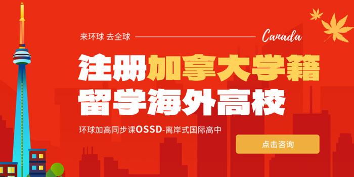 加拿大高中OSSD项目