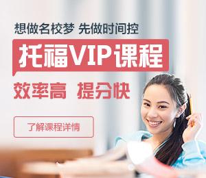 托福VIP提分课程