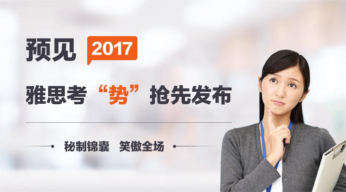 2017雅思考情